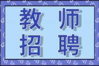 安阳县聚贤高中招聘启事