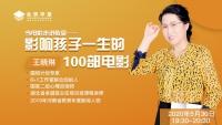 王晓琳:电影进教室——影响孩子一生的100部电影