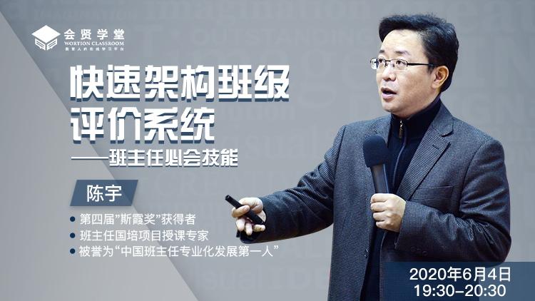 陈宇:快速架构班级评价系统