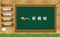 教师招聘面试之说课常见模板与流程