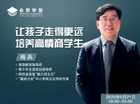 杨兵:让孩子走得更远,培养高情商学生