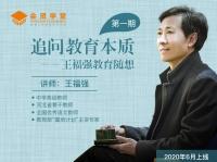 王福强:追问教育本质