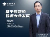 7月7号谢江峰:基于问题的教师专业发展