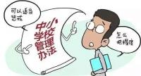 """适度惩戒,教师如何才能把握好""""度""""?"""
