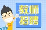 许昌市建安区金鼎高级中学招聘教师
