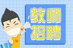 洛阳孟津县第一高级中学(孟津一高)招聘教师53名公告