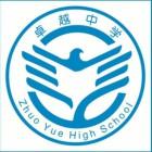 范县卓越中学
