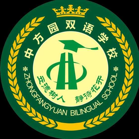 郑州市金水区中方园双语学校
