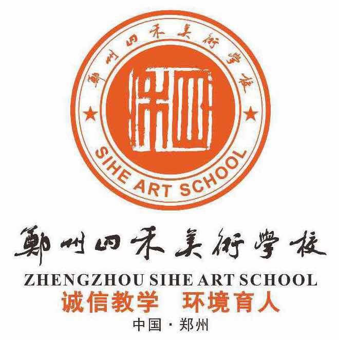 郑州四禾美术学校