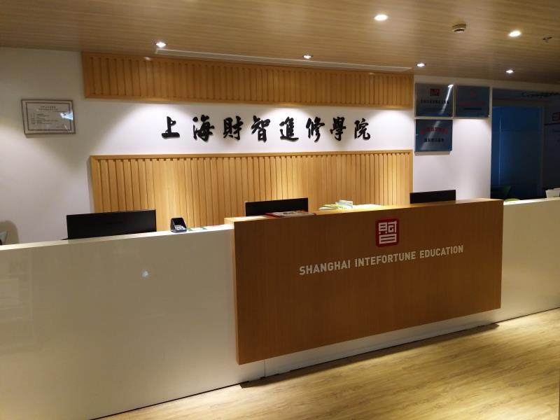 上海财智进修学院
