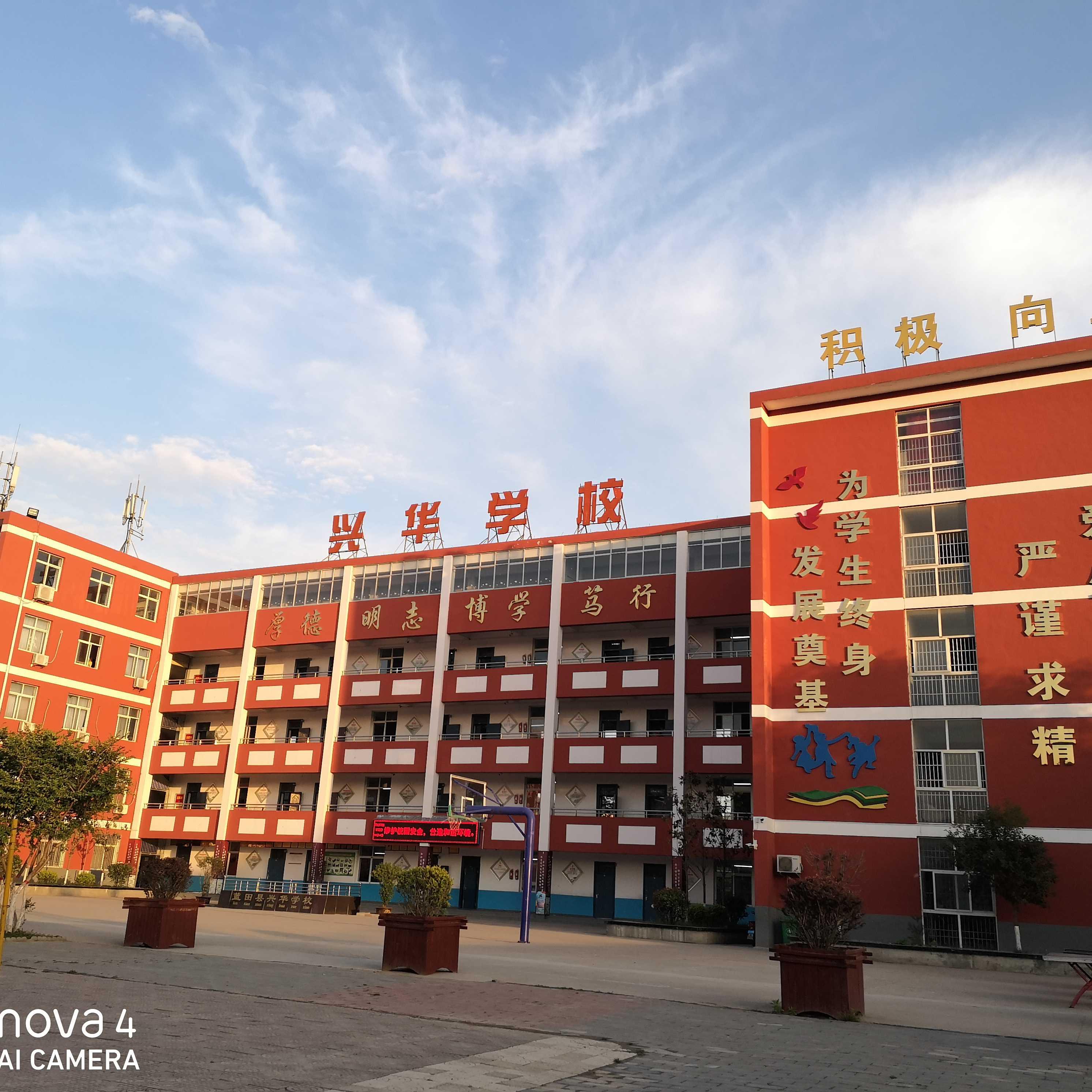 蓝田县兴华学校是经市县教育行政部门批准成绩的一所全